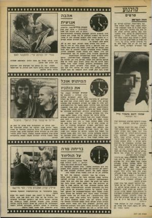 העולם הזה - גליון 2377 - 20 במרץ 1983 - עמוד 80 | קולנוע סרטים אהבה חוו ההשדטט כמו ציפור־החול, הקולנוע הבריטי קם לתחיה מאפרו. אחרי שהכל הספידו אותו וקבעו שאין לו כל סיכוי לעצמאות ופרי חה אלא בצל הוליווד,