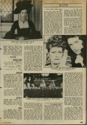 העולם הזה - גליון 2377 - 20 במרץ 1983 - עמוד 81 | קולנוע (המשך מעמוד )79 דרישות משוק או ויתור על עקרונותיו של גריניוויי. אלא על־ידי שילוב כל ה תיאוריות והתוצאות של הנסיונות שהוא ערך לתוך מיסגרת עלילתית