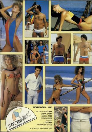 העולם הזה - גליון 2377 - 20 במרץ 1983 - עמוד 82 | ניתם מערכות תדמית יומאר -אופנה בעיצוב צרפתי ו^וסו־ו לגברים -בגדי־ים וספורט, חולצות, \ מכנסי במרות אופנתיות מחויטות. ו 0ו\/ו לנשים - בגדי־ים וחוף, אימוניות.