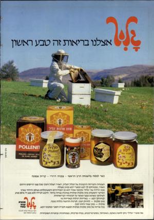 העולם הזה - גליון 2377 - 20 במרץ 1983 - עמוד 83 | אצלנו בריאות זה טבע ראשון מזון מלנות גליל יהולנית וווא£ 7 *0 1 6 1 $ + 8 0 1. 1 £1 1א 011£יי * ? אסא? #סין או מיו גרם ׳״יניח שיזור נלנ• כשר לפסח בהשגחת הרב