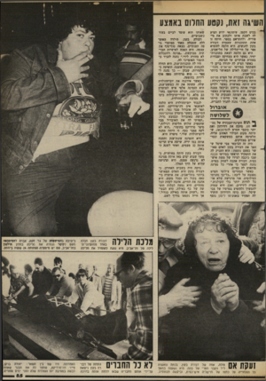 העולם הזה - גליון 2377 - 20 במרץ 1983 - עמוד 86 | ה שינה זאת, נקטע ההרוס באמצע בכיס הקטן. עיתונאי ידוע הציע לה לשבת איתו ולכתוב את סי פוריה, ולהוציאם בספר. היתה זו אחת התוכניות שעמדה דבורה בקון להגשים. היא