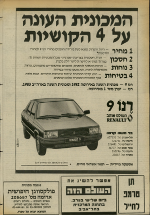 העולם הזה - גליון 2377 - 20 במרץ 1983 - עמוד 9 | המבוגית העוגה על 4הקושיות — ^ 4 ^ 4 * 4היות והפתק נמצא כעת בירידה הופכים מחירי רנו 9למחירי הזדמנות* תו ,9חסכונית בצריכת ״אנרגיה״ מכל המכוניות השוות להל