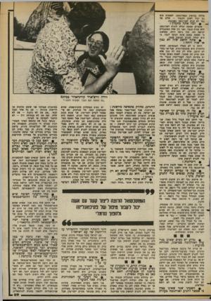 העולם הזה - גליון 2377 - 20 במרץ 1983 - עמוד 90 | אני בדיעה שאדם מבוגר רוצה בקי ש יחסי- מין לא באוננות. … כי הוא צעיר מכדי לקיים יחסי־מין. … שאיתה אני מקיים יחסי־מין, ובנוסף בא לי לאונן — מדובר על זה שהאמנות