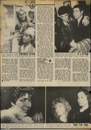 העולם הזה - גליון 2377 - 20 במרץ 1983 - עמוד 94 | ^ תייק בורשטיין, שגילם את שוליית החייטים ^ בגיו ס ה ביידיש, עם ששי קשת. למעלה מימין : #1111 בורשטיין (משמאל) ושלמה פז חונקים את המן, יענקל׳ה בן־סירא. ״לפני