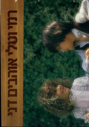 העולם הזה - גליון 2378 - 28 במרץ 1983 - עמוד 20 | רווי וטלי אוהבים