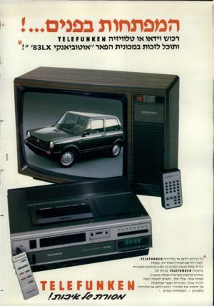 העולם הזה - גליון 2378 - 28 במרץ 1983 - עמוד 23 | המפתחות בפנים1 ... רכוש וידאו או טלוויזיה ו £1אווט? £1£ז ותוכל לזכות במכונית הפאר ״אוטוביאנקי ^ ׳831״! אל עז ר כל הרוכש וידאו או טלוויזיה 111) 111ט ז 11ו ז ,