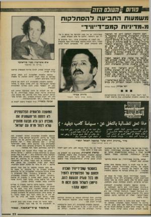 העולם הזה - גליון 2378 - 28 במרץ 1983 - עמוד 24 | 71 שמג*וווז ה ת בי עהלהסתלקוח מ״מדיניות קמפ־־דייוויד״ האם החלטות המושב ה־ 16 של המועצה הלאומית הפלסטינית, שהתקיים לא־מככר כ• אלג׳יר, הן ״טובות״ או ״רעות״