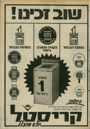 העולם הזה - גליון 2378 - 28 במרץ 1983 - עמוד 26 | 3ם9ו 3ם9ו במוצר הנב חר בקנ*ה הטובה ביותר ה>? 8ת! מדי שנה בשנה אנו זוכים בכל המדליות בכל משאלי דעת הקהל בישראל. ב שרות הנב