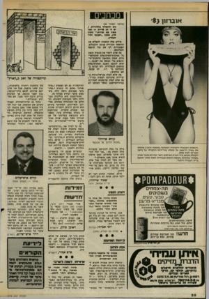 העולם הזה - גליון 2378 - 28 במרץ 1983 - עמוד 29 | ממזכי (המשך מעמוד )26 נות ולהפליץ בחלוויות/ . י* לי זוג •דיים — ואני אסח עם זכויות.״ (חנוך לוין, טתוך ״יעקובי וליי- דנטל״). מילים אלה תואמות להפליא את התופעה