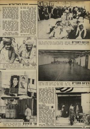 העולם הזה - גליון 2378 - 28 במרץ 1983 - עמוד 33 | חז רהלאל־ ע רי ש תור הארוך, שהיה מורכב רובו מקבוצות מאורגנות שחיכו לאו טובוסים שלהם. בכניסה למסוף המצרי ישנו בנק, ושם חייב כל תייר להחליף 150 דולר, בלי חשיבות