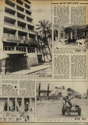 העולם הזה - גליון 2378 - 28 במרץ 1983 - עמוד 35 | ח 1רהל אל־ עדי ש (המשך מעמוד )33 מקבלים בדרך־כלל רק בתי־מלון. הסתפקנו בדגים. הם היו טריים, והרבה. ישבנו ליד שולחן־עץ גדול ופשוט, במיסעדה גדולה הממוקמת על חוף