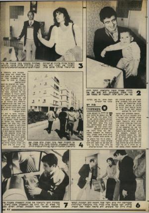 העולם הזה - גליון 2378 - 28 במרץ 1983 - עמוד 42 | הקצינה פלורה כלח יון לא הצליחה להסתיר את זעמה. היא נזפה כגרינוואלד שהוליך אותם שולל. .הדירה שאליה הוכיל גרינוואלד, היתה דירת הורי אשתו כגבעתיים. הוא פגש שם את