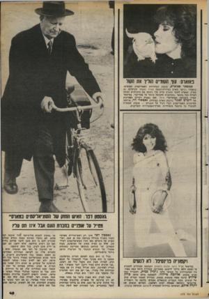 העולם הזה - גליון 2378 - 28 במרץ 1983 - עמוד 46 | נאואוס: עוף השדים חודו את תשי סטפאני פאוארם, כוכבת הטלוויזיה האמריקאית המופיעה בתפקיד ג׳ניפר הארט בסידרת־המתח הארס ואשתו שהוקרנה גם בארץ, מספרת לתוכי החביב