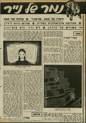 העולם הזה - גליון 2378 - 28 במרץ 1983 - עמוד 49 | סיפ 1ר 1של מוצב ..פורטוגל־ ^ עולמה של א שה תעלומהאר כי או לו גי ת ב סו רי ה ^ ש לו שגדותלירדן משולשעלהירדן ^ לאורדולאמוסי 1ז 1ן מקור עשירי למניין ״באמת דיברת