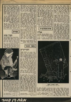 העולם הזה - גליון 2378 - 28 במרץ 1983 - עמוד 50 | שוכבים, מתעברת אמלין, וכאן מתחיל סיפורה של אשה בהריון לפני מאה וח מישים שנה (״אמלין התגוננה בתלולית — הכפון שלה. היא היתה?פונה, אף גדלה והלכה, עובדה שעד כה לא