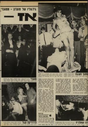 העולם הזה - גליון 2378 - 28 במרץ 1983 - עמוד 51 | גילגוליו שר מועדון ־ ממאנד• ו ן ה ממסה בקצפת במס בת 1 1 0 (1 י י ״ ייייימ רי ס במועדון מנדי׳ס יוצאת מלכה לביא, לבושה בביקיני ומכוסה בקצפת ך נד מוזמן לערב של