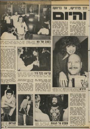 העולם הזה - גליון 2378 - 28 במרץ 1983 - עמוד 52 | רדד פרדריקה, עד בויוזקה הוא מייק גולדשטיין, והוא אחת הדמויות הוותיקות והססגוניות ב* יותר של קפה כסיח. למייק עבר עשיר מאוד. הוא עבד בנתיבי נפט וטען, שהיה בין