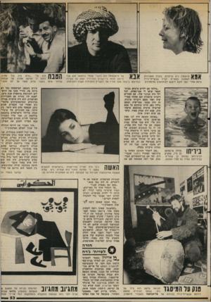 העולם הזה - גליון 2378 - 28 במרץ 1983 - עמוד 54 | ^ ¥ 1 ^ 1פראנסין היא צרפתיה, בוגרת האקדמיה לאמנות בפאריס. הבית שבשייח׳־ג׳רח היווה אחרי 1967 מקום מיפגש לעיתונאים ופלסטינים. של פראנסואה הוא הונגרי קתולי