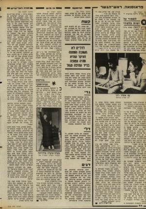 העולם הזה - גליון 2378 - 28 במרץ 1983 - עמוד 55 | ניראנסואה, ראש־ הג ש ר שך מעמוד )53 יד מאריה רילקה מגרמנית ל- לשמור על ישות כלשהי *דוע הרגשת שאתה צריו ׳לחזור לכאן?״ זיי התחילו כאן וזהו זה. כש תי לכאן היה לי