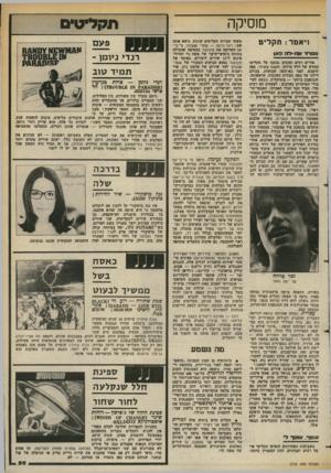העולם הזה - גליון 2378 - 28 במרץ 1983 - עמוד 60 | מ1סיקה וי אמר: ת קלי ט ס 5ד*ד או*7-7ה כאן טורים רבים וטובים נכתבו על תקליטו החדש של דויד ברוזה, האשה שאיתי, מאז הוטבע, לפני כארבעה שבועות. בכולם דילגו על כמה