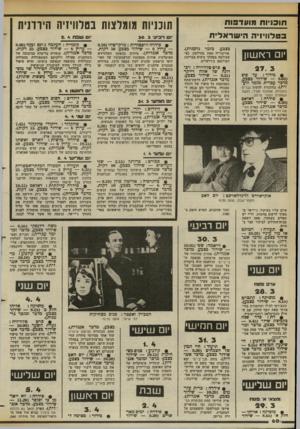 העולם הזה - גליון 2378 - 28 במרץ 1983 - עמוד 61 | תוכניות מועדפות תוכניות מומלצות בטלוויזיה היווני ת בטלוויויה הי שראלית ׳ 1ראשון 27. 3 • סידור: עד פופ — שידור כצבע, מדבר עכרית מזמר לועזית) .בתוכנית להקות