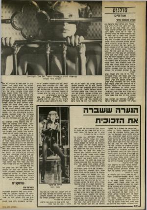 העולם הזה - גליון 2378 - 28 במרץ 1983 - עמוד 65 | סולנרס או ר חי ם מפיק מסכב אחר אנאטול דומן, שבילה שבוע בישראל, הוא מפיק יוצא דופן. הוא לא רק יודע קרוא וכתוב, הוא אפילו מבין את מה שהוא קורא ואינו זקוק לעוזרים
