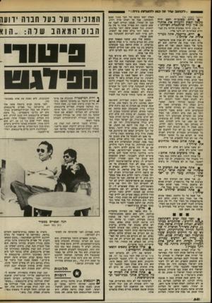 העולם הזה - גליון 2378 - 28 במרץ 1983 - עמוד 69 | לכתוב ועדר זוז כמו לוזעדו ח גיוזו־! . (המשך מעמוד ) 13 • היית כפלמ׳׳ח דשם היה מקובל דגפוץ להעריץ את אלתר־סן. איך קרה שהתבגרת לשירתו? זה נכץ, הייתי בפלמ״ח
