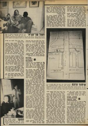 העולם הזה - גליון 2378 - 28 במרץ 1983 - עמוד 7 | רבקה בן־דויד טענה אחרי נסיון מהת נקשות שהיורה עמד מולה ובקור־רוח ירה בה חמש יריות. בנם היא לא נהרגה. ״ -לטענת המישסרה, ירה בה רונן שני־שגיא אחרי שהוא ובן־גל