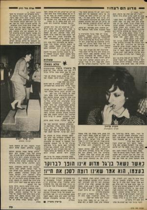 העולם הזה - גליון 2378 - 28 במרץ 1983 - עמוד 74 | מדוע ה ם רצח! (המשך מעמוד )7 לדבריו לא הוא שלח את הרוצח, והוא ^ שתק כל 5זמן וסירב לגלות מיהו הרוצח ~ מפני שהוא פחד ממנו. כפי שקשה להעלות על הדעת ששני־שגיא הוא