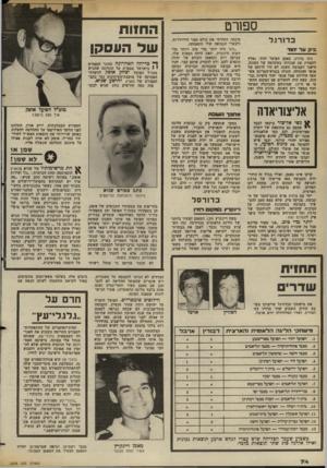 העולם הזה - גליון 2378 - 28 במרץ 1983 - עמוד 75 | ספורט כ דו רגל ב, ק ננד הוד נינו ברגיג, מאמן הפועל יהוד, נאלץ להפסיק את עבודתו בעיצומה של העונה. הישגי הקבוצה השנה לא היו לרוחם של אנשי ההנהלה. הזכיה