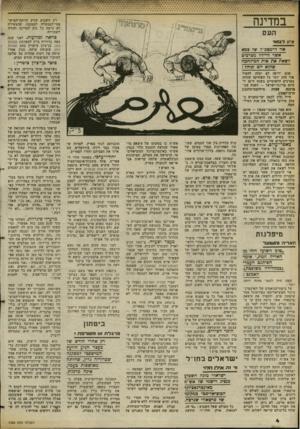 העולם הזה - גליון 2380 - 13 באפריל 1983 - עמוד 4 | קשה היה לתאר מחזה דוחה יותר : על בימת־ד,נואמים של האינטרנ ציונל הסוציאליסטי בפורטוגל עמד שימעון פרס, והספיד את עיצאם סרטאווי, אשר נרצח בדם קר ב אותו בניין. …