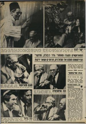 העולם הזה - גליון 2380 - 13 באפריל 1983 - עמוד 45 | מי מין: זבולון המר, סם בן־שימרית, אופירה נבון, שטעמה מכל מאכל, באמצע הביס ויצחק נבון. … פה גחל המינים, מלוחים פותח שר־החינוך זבולון המר וטורף מאב מארוקאי