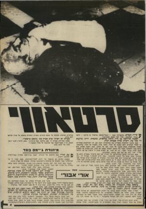 העולם הזה - גליון 2380 - 13 באפריל 1983 - עמוד 5 | מעולם לא ראיתי אדם אמיץ במו עיצאם סרטאווי. באחת הפרידות אמרתי לו. … עיצאם סרטאווי לידידי בנפש.