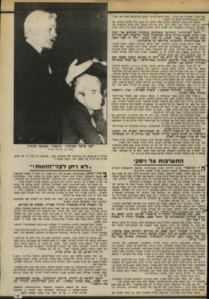 העולם הזה - גליון 2380 - 13 באפריל 1983 - עמוד 7 | עיצאם סרטאווי, סוכן הסי־איי־אי, דאג לפירסום הידיעה, בעזרת כסף שסופק לו על־ידי סוכן שני של הסי־איי־אי. … הצוות המבולבל, שלא ידע מי אנחנו, פשוט בחר בשניים —