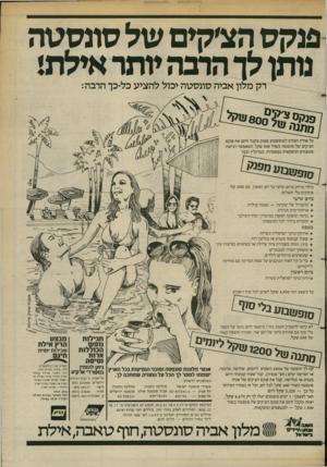 העולם הזה - גליון 2381 - 20 באפריל 1983 - עמוד 11 | פנקסהצ׳קים שלסונסטה נותן לוהרבהיותראילת! רק מלון אביה סונסטה יכול להציע כל-כך הרבה: פנק ס 800 כל אורח המגיע לסופשבוע מפנק מקבל חינם את פנקס הצ׳קים של סונסטה