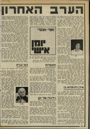 העולם הזה - גליון 2381 - 20 באפריל 1983 - עמוד 12 | ה ערב האחרון בפעם האחרונה פגשתי את תמר גולן בהלווייה של אנוור אל־סאדאת. גיבור השלום. השבוע דיברתי איתה ביום הלווייתו של עיצאם אל־סרטאווי. תמר, אשה רבת־עלילות