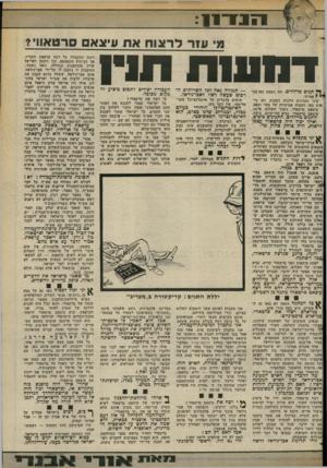 העולם הזה - גליון 2381 - 20 באפריל 1983 - עמוד 13 | והן נר אות כמו דמעות אמיתיות של צער וכאב. עיצאם סרטאווי, גיבור השלום, איננו. עיצאם סרטאווי, נביא הדו־קיום, נרצח. … להם היה רצח עיצאם סרטאווי מתנה מן השמיים.