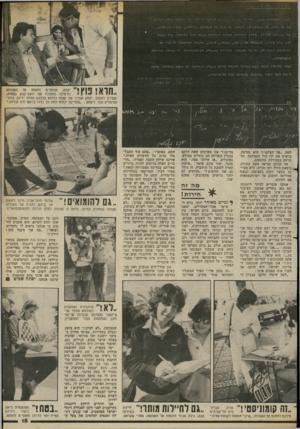 העולם הזה - גליון 2381 - 20 באפריל 1983 - עמוד 15 | :ר בי לי טרל הלקס ;תא ימהבבל מר בדות .חוא י פוץ י־ יצחק, שהסס ס לחתום מל העצומה (מימין)׳ מתווכח עם יושב־קבע בכסית, שסירב לחתום. יצחק הגדיר את עצמו כלוחם בלבנון