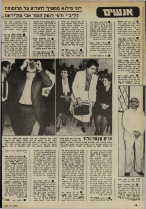 העולם הזה - גליון 2381 - 20 באפריל 1983 - עמוד 16 | רוני סילו אממ שי ך ל הו די עעל תרו מו ת !, חרות רוני מילוא טרם שילם את המגיע ממנו לליב״י, עשר מיליון לירות, ו הוא כבר הודיע על תרומה חדשה. בישיבה של צעירי חרות