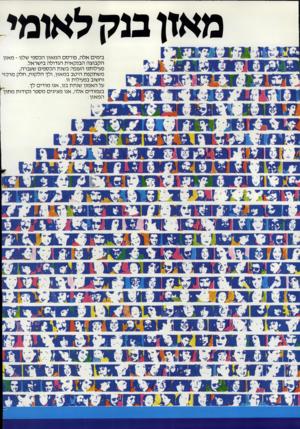 העולם הזה - גליון 2381 - 20 באפריל 1983 - עמוד 20 | מאזן מ ק לאומי בימים אלה, פורסם המאזן הכספי שלנו ־ מאזן הקבוצה הבנקאית הגדולה בישראל. פעילותנו הענפה בשנת הכספים שעברה, משתקפת היטב במאזן, ולך הלקוח, חלק מרכזי