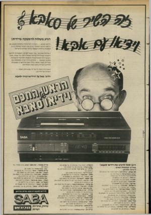 העולם הזה - גליון 2381 - 20 באפריל 1983 - עמוד 27 | הגיע משלוח להספקה מיידית! וי די או סאבא — הי צי רהה מו שלמתבת מונ ה ובצבע ע ם הראשהחכם המגנטי(_ו\0 /ו_ )1-1£1ה פו על ב שי ט ת . 3א\/. ( ק ס טו ת גדולות) הנ פו