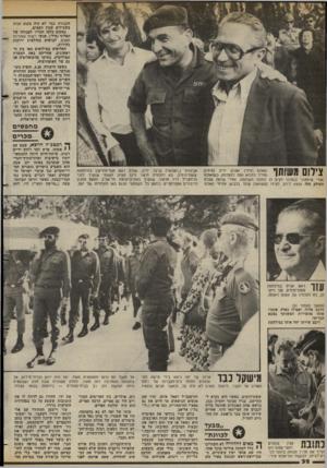 העולם הזה - גליון 2381 - 20 באפריל 1983 - עמוד 32 | הקבורה כבר לא היה מקום חניה בשבילים שבין העצים. במקום בלטו חבריו לעבודה של האלוף (מיל׳) ,אנשי רשות שמורות הטבע, לבושים בחולצות ירוקות בהירות. האלופים במילואים