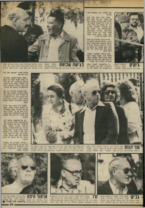 העולם הזה - גליון 2381 - 20 באפריל 1983 - עמוד 33 | קבר הפתוח, עיניו מחפשות אחרי מכרים. כאשר סיים יצחק רבין לומר את הספדו, זה היד, מעין סימן לסיום טקס ההלוויה. ברקע נשמ עו דבריו של המספיד שימחה אר ליך, אך הבאים