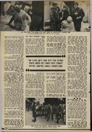 העולם הזה - גליון 2381 - 20 באפריל 1983 - עמוד 35 | סצנה מהסרט: דליק ווליניץ, דני וקסמן ומוטי שירין כקציני צה״ל מכיס ערס, זקן ,הצבא גזל ממני את נעוריי, והפך אותם למסס־אלונקות ארוך׳... רפואה בירושלים, ענד פ ס סז׳