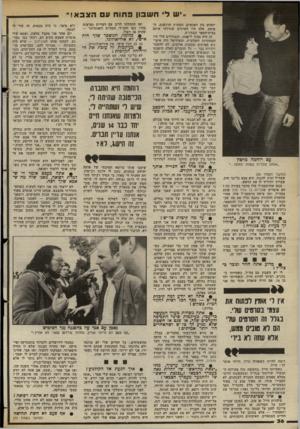 העולם הזה - גליון 2381 - 20 באפריל 1983 - עמוד 36 | ..׳ש ד׳ חשבון פ תו חעה צב א! ״ יחסים בין האנשים, הסתרת הרגשות, ה אומץ. אלה היו הערכים שגדלתי איתם בבית־הספר ובגדנ״ע. זה היה סמוך ל־ , 1948 והמודלים שלי היו