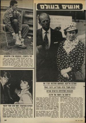 העולם הזה - גליון 2381 - 20 באפריל 1983 - עמוד 37 | * 11*1111ב שו ס אילולא הפך ז׳אן־פול בלמונדי כוכב קולנוע מס׳ 1בארצו, בוודאי היה בוחר להיות כפיל או איש־פעלולים בסרטים. שכן, בלמונדו מעולם לא הניח למפיקיו —