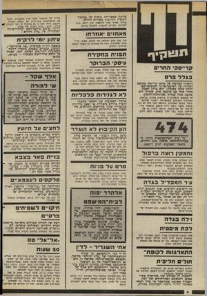 העולם הזה - גליון 2381 - 20 באפריל 1983 - עמוד 4 | כדיקת אפשרויות כיטוח של מבוטחי הקופות הקיימות כשירות החדש. מכיוון שאיש מבין הרופאים אינו רואה סיום לשביתה, עשויות ההצעות להתקבל בחיוב. מאחזים *אוירסו תוך כמה