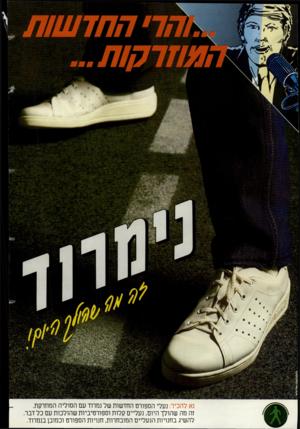 העולם הזה - גליון 2381 - 20 באפריל 1983 - עמוד 42 | יי ״*•ל 1681881 נא להכיר: נעלי הספורט החדשות של נמרוד עם הסוליה הממרקת. זה מה שהולך היום, נעליים קלות וספורטיביות שהולכות עם כל דבר להשיג בחנויות הנעליים
