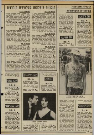 העולם הזה - גליון 2381 - 20 באפריל 1983 - עמוד 44 | חוכו־וח מועדמוח תוכניות מומלצות בטלוויזיה היווני ת בטלוויזיה הי שראלית יום רביעי 20 . 4 • סידרה קומית: רודה ( — 8.03 שידור בצבע. מדבר אנגלית) .הפרק מחפ שים את