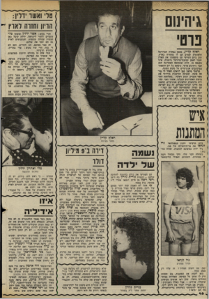 העולם הזה - גליון 2381 - 20 באפריל 1983 - עמוד 46 | והרי סקופ: אשר ידלין ואשתו טלי עוהדים לחזור לישראל. ידלין קיבל כאן הצעות עבודה קוסמות, והגעגועים לארץ גם הם עשו את שלהם. זה כבר מסוכם, הם חוזרים. ואם לא די